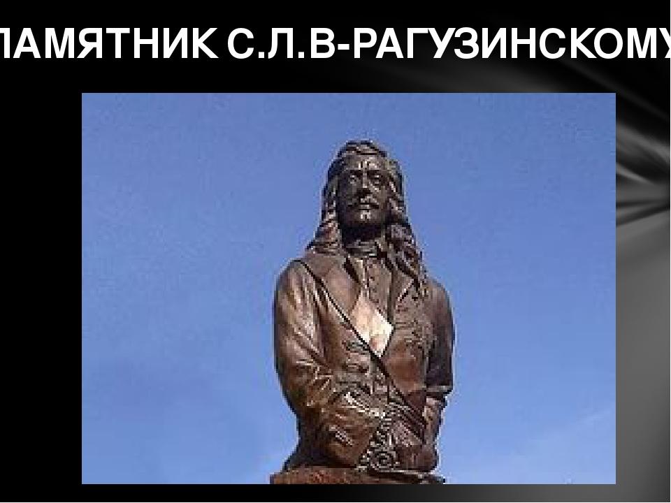 ПАМЯТНИК С.Л.В-РАГУЗИНСКОМУ