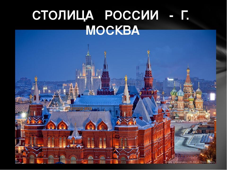 СТОЛИЦА РОССИИ - Г. МОСКВА