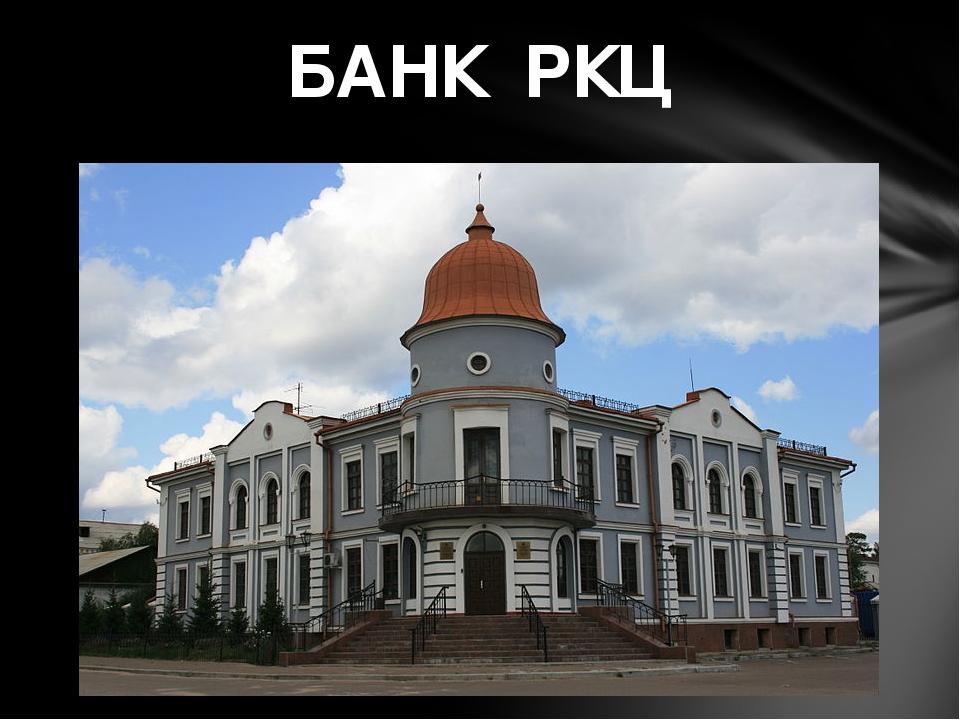 БАНК РКЦ