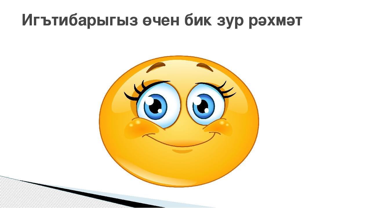 Нарисовать, открытки рахмат на узбекском языке