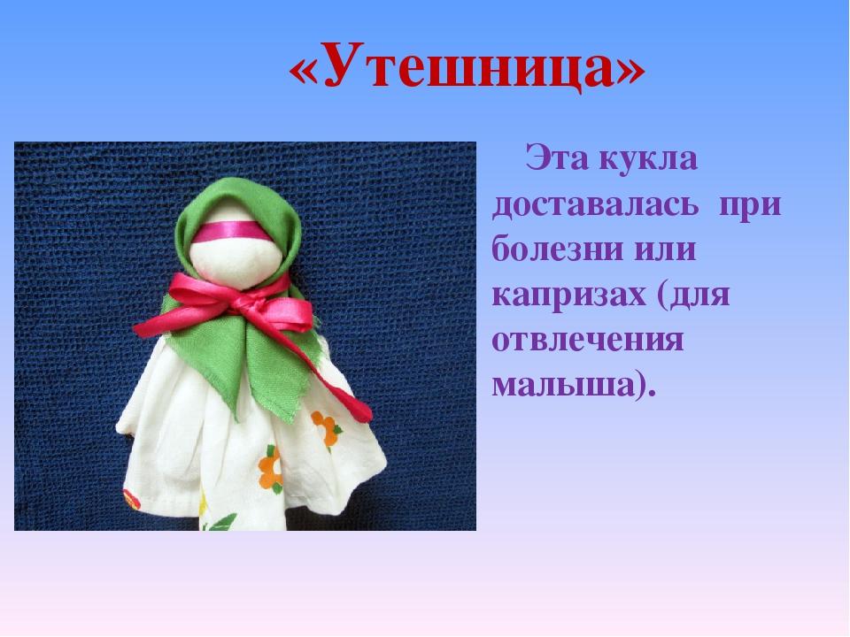 будущие кукла утешница картинка представленных