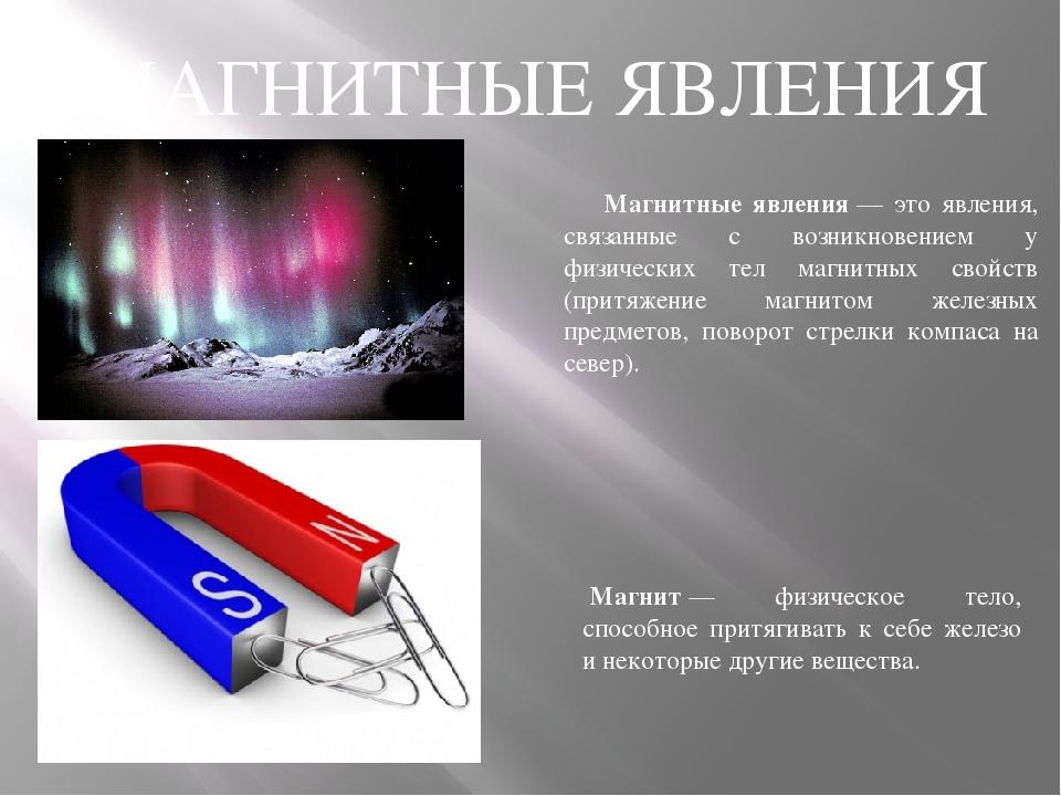 картинки физического явления магнитного этих