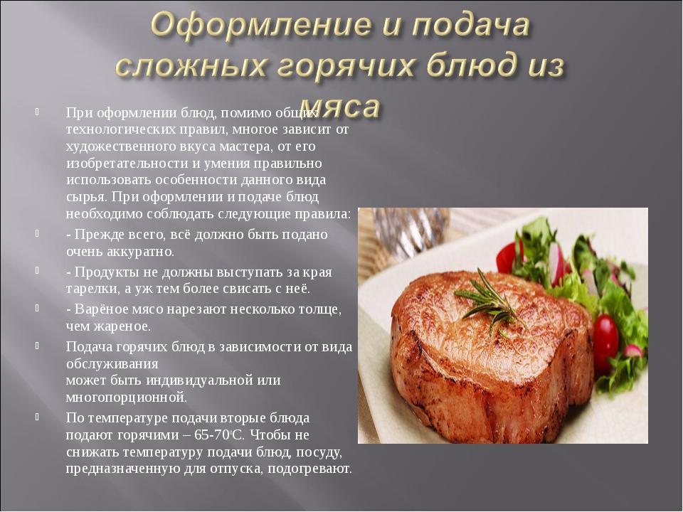 описанием фото из блюда мяса с