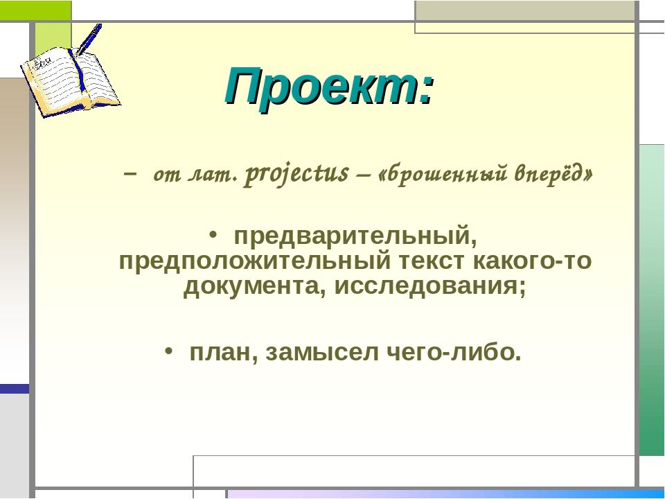 Проект: – от лат. projectus – «брошенный вперёд» предварительный, предположит...