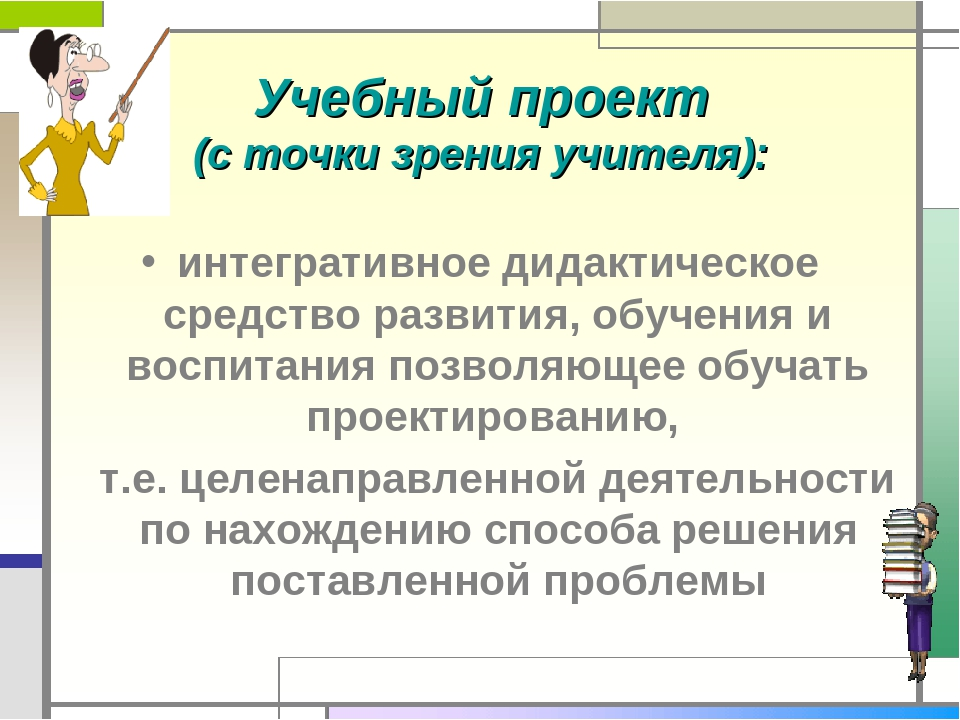 Учебный проект (с точки зрения учителя): интегративное дидактическое средств...