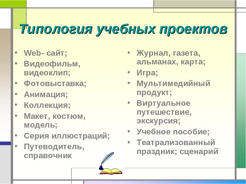 Типология учебных проектов Web- сайт; Видеофильм, видеоклип; Фотовыставка; А...