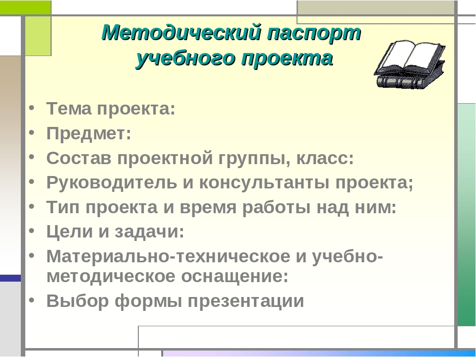 Методический паспорт учебного проекта Тема проекта: Предмет: Состав проектной...