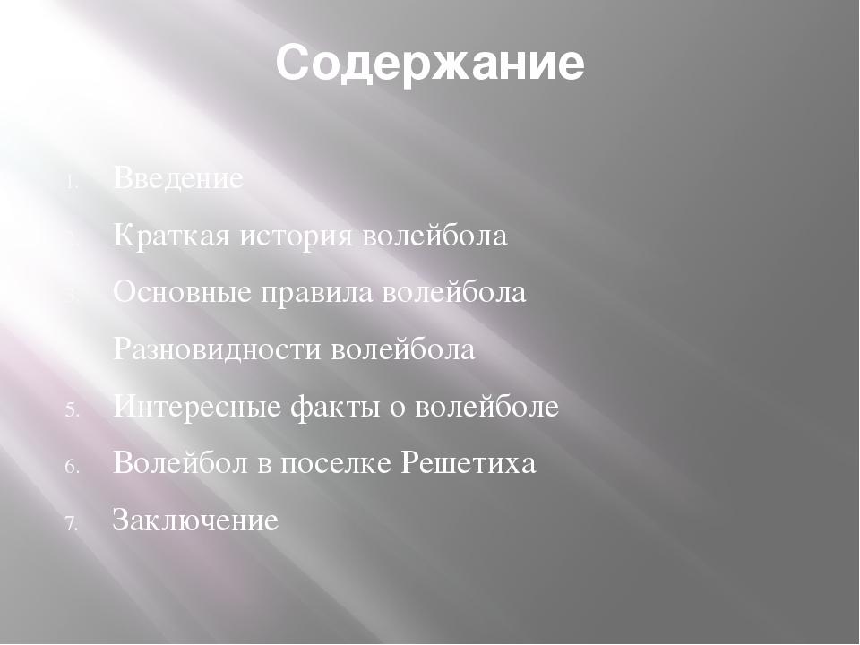 Содержание Введение Краткая история волейбола Основные правила волейбола Разн...