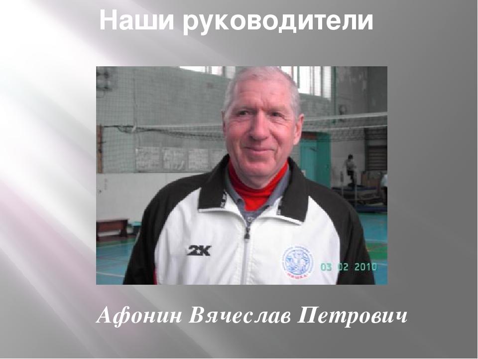 Наши руководители Афонин Вячеслав Петрович