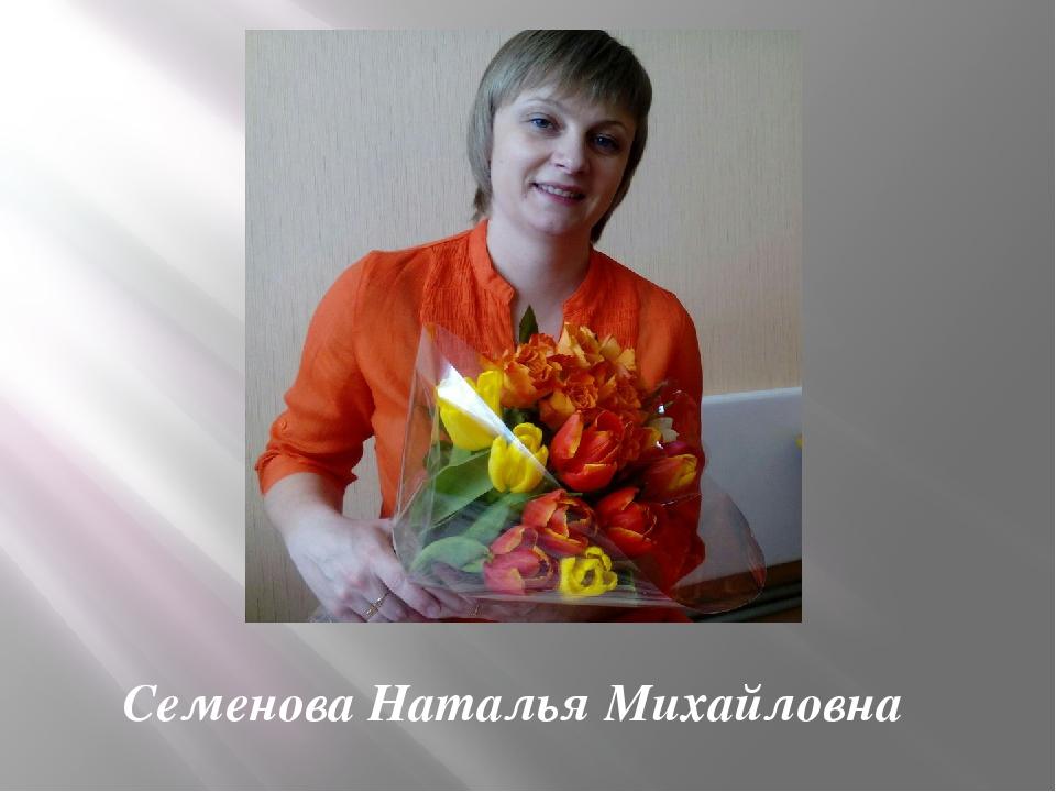 Семенова Наталья Михайловна