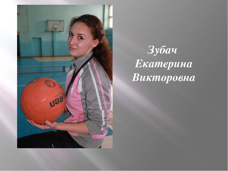 Зубач Екатерина Викторовна