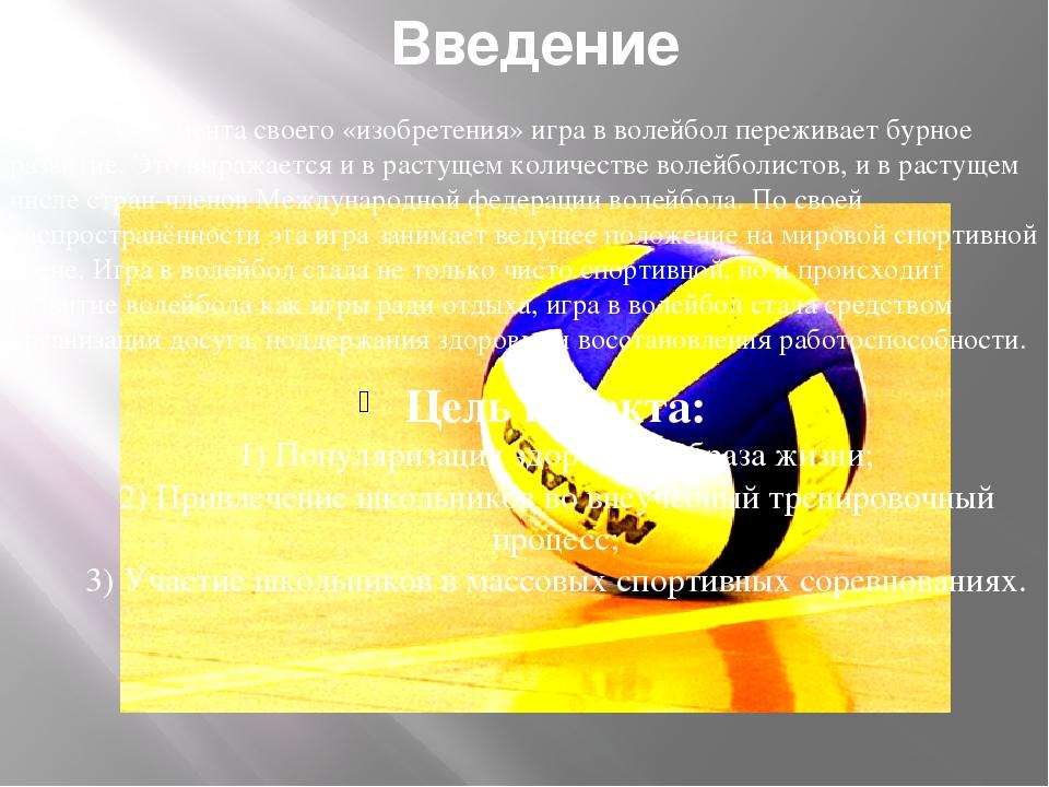 Введение С момента своего «изобретения» игра в волейбол переживает бурное р...