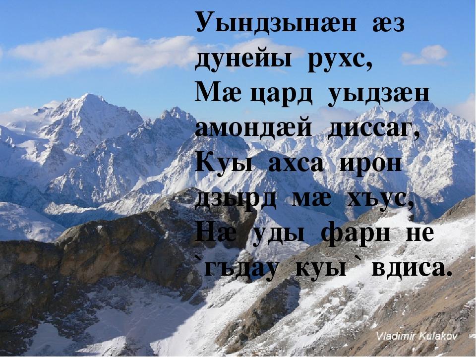 Открытка, поздравления на осетинском языке в картинках