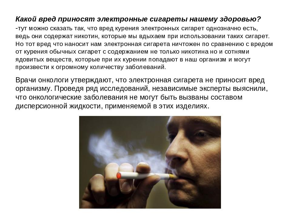 вред от электронных сигарет картинки мунка водит нас