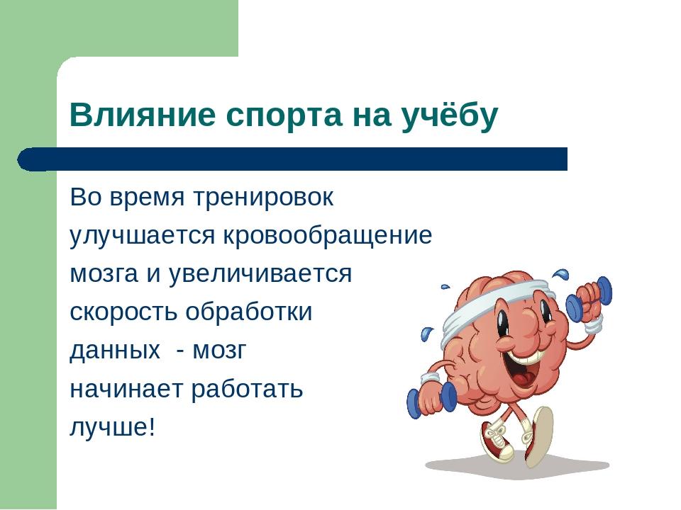 здоровье и учеба картинки можно аккуратно
