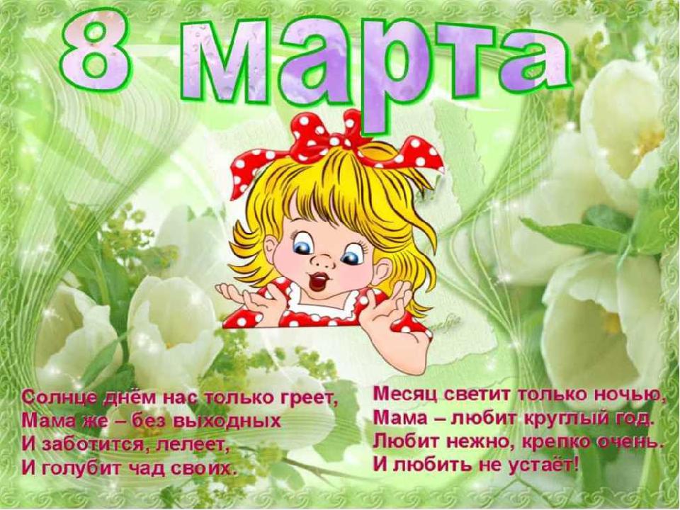 Евгения, картинки к 8 марта для детского сада красивые