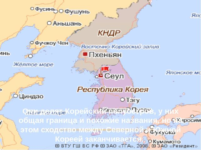 Они делят Корейский полуостров, у них общая граница и похожие названия, но на...