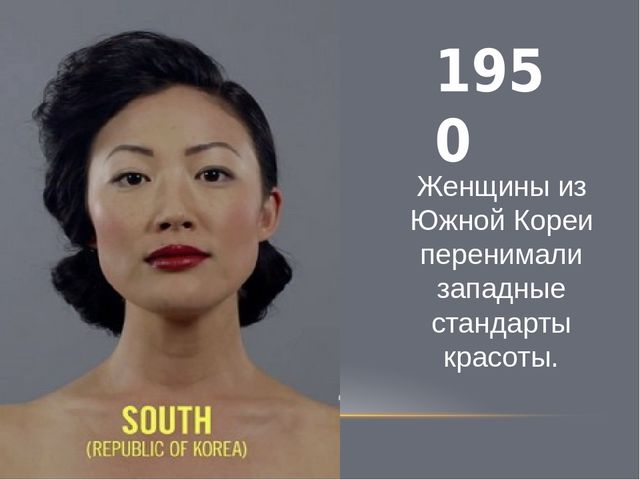 1950 Женщины из Южной Кореи перенимали западные стандарты красоты.