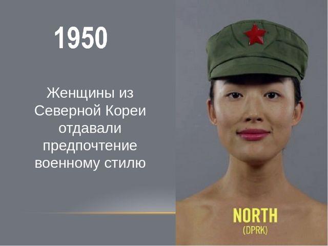 Женщины из Северной Кореи отдавали предпочтение военному стилю