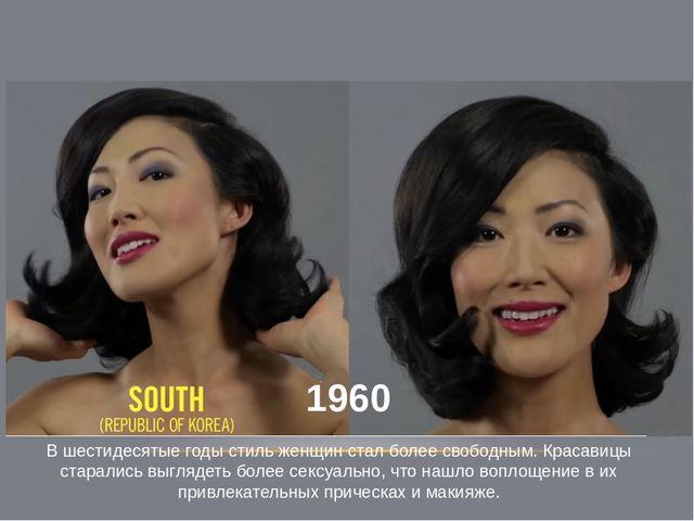 В шестидесятые годы стиль женщин стал более свободным. Красавицы старались вы...