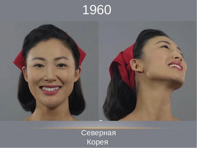 1960 Северная Корея
