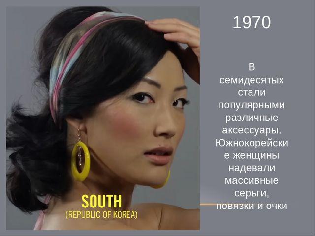 1970 В семидесятых стали популярными различные аксессуары. Южнокорейские женщ...