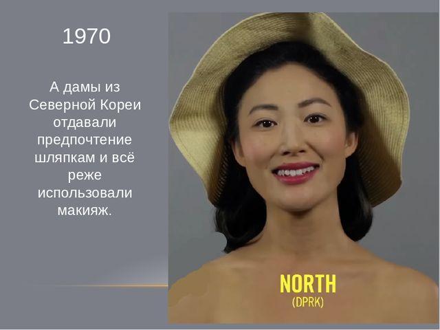 1970 А дамы из Северной Кореи отдавали предпочтение шляпкам и всё реже исполь...