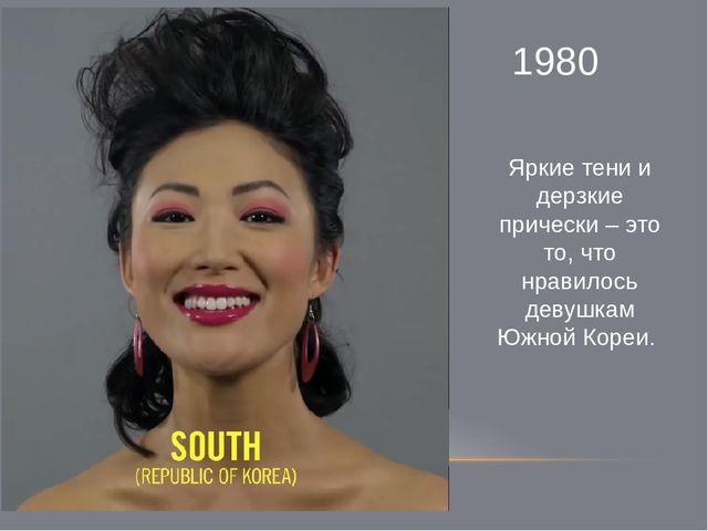 1980 Яркие тени и дерзкие прически – это то, что нравилось девушкам Южной Кор...