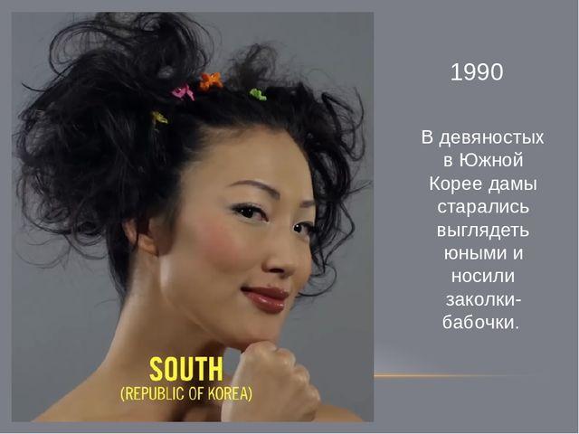 1990 В девяностых в Южной Корее дамы старались выглядеть юными и носили закол...