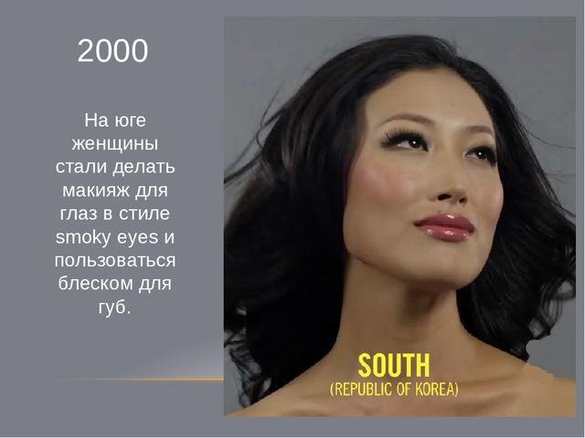 2000 На юге женщины стали делать макияж для глаз в стиле smoky eyes и пользов...