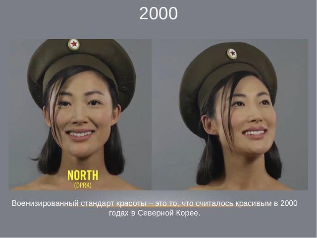2000 Военизированный стандарт красоты – это то, что считалось красивым в 2000...