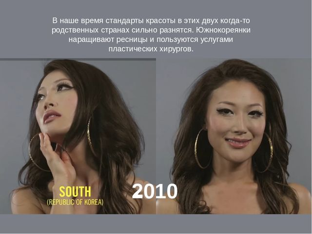 2010 В наше время стандарты красоты в этих двух когда-то родственных странах...