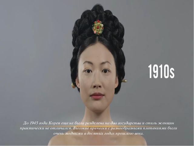 До 1945 года Корея еще не была разделена на два государства и стиль женщин пр...
