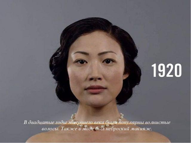 В двадцатые годы минувшего века были популярны волнистые волосы. Также в моде...