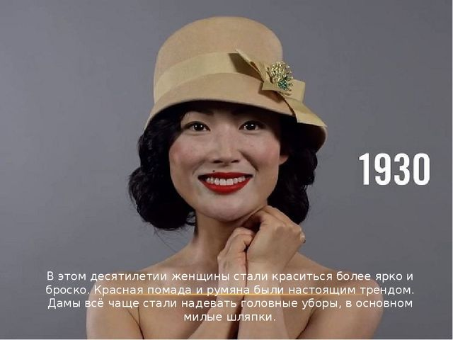 В этом десятилетии женщины стали краситься более ярко и броско. Красная помад...