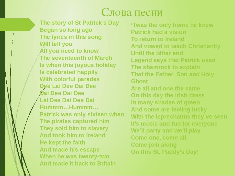 Слова песни The story of St Patrick's Day Began so long ago The lyrics in thi...