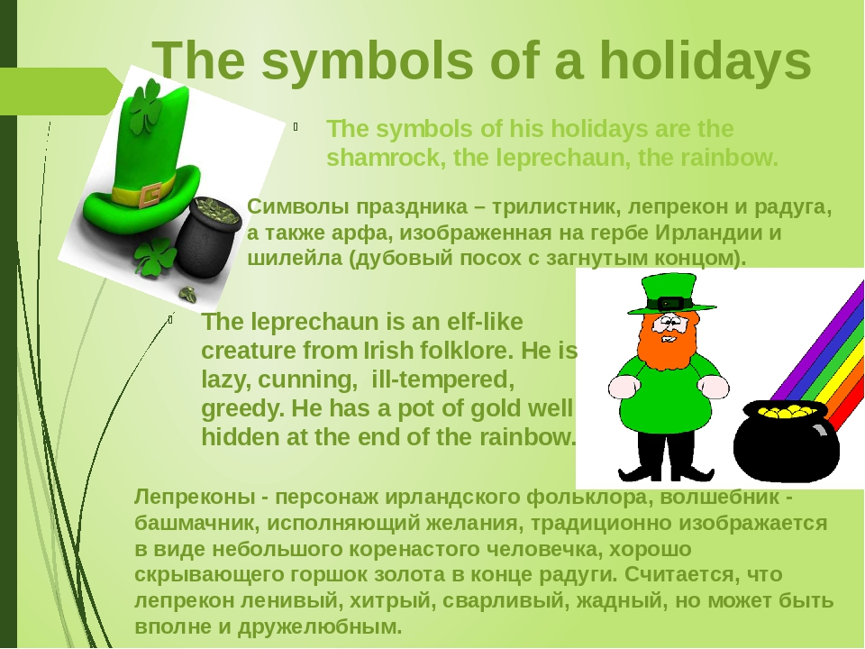 The symbols of a holidays The symbols of his holidays are the shamrock, the l...