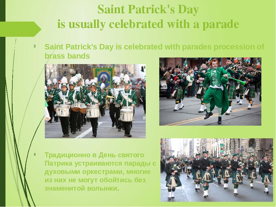 Традиционно в День святого Патрика устраиваются парады с духовыми оркестрами,...