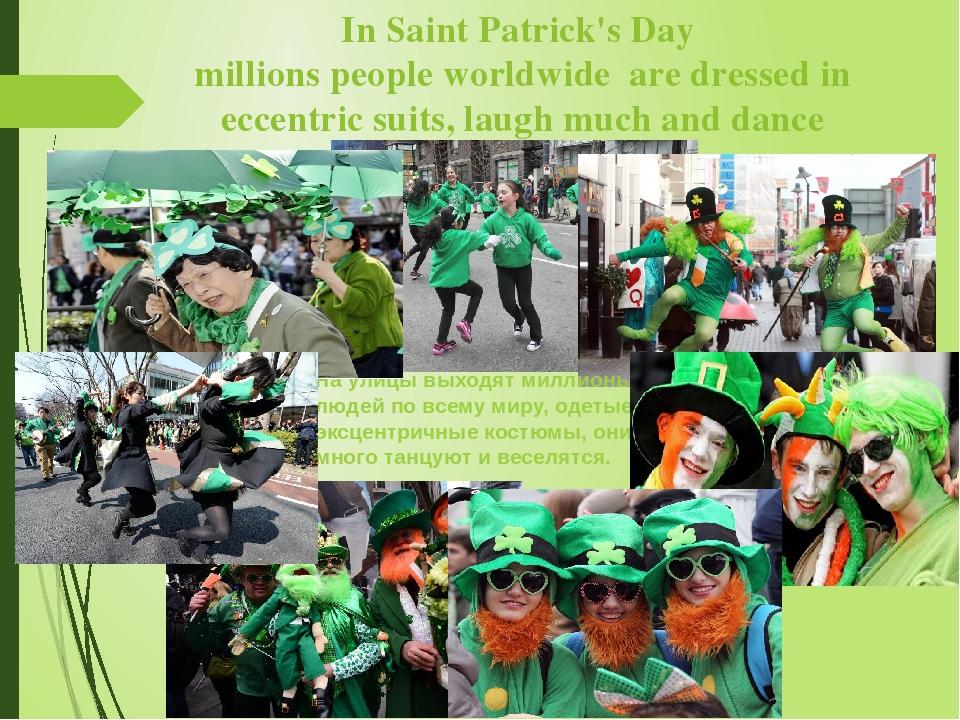 На улицы выходят миллионы людей по всему миру, одетые в эксцентричные костюмы...