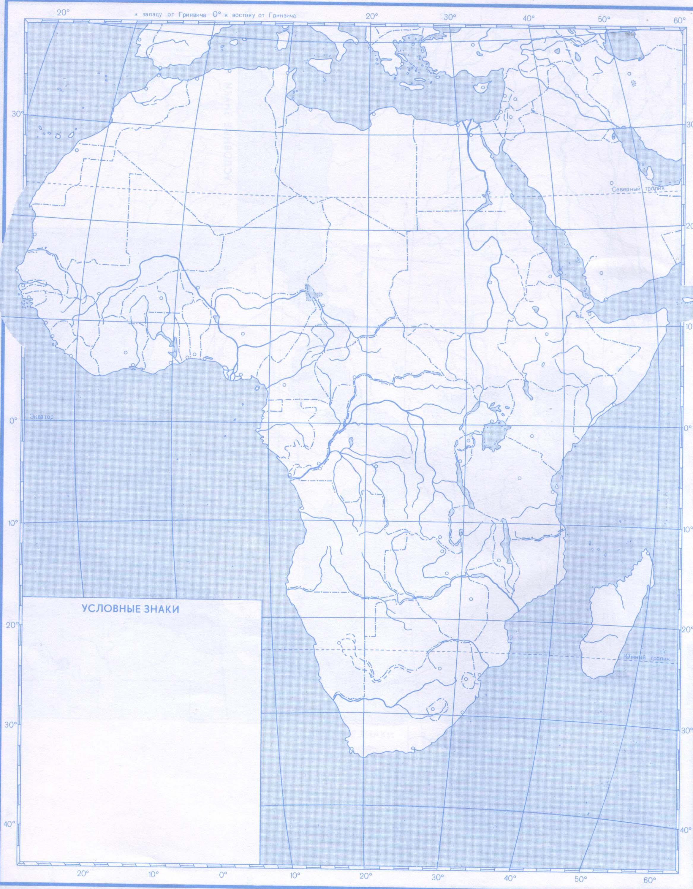 ответы к контурной карте по географии 7 класс скачать