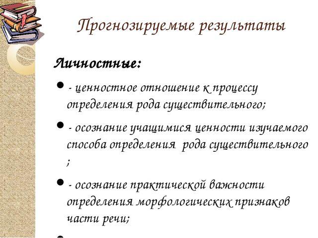 План-конспектпо русскому языку на тему число имен сущ-х 3 класс