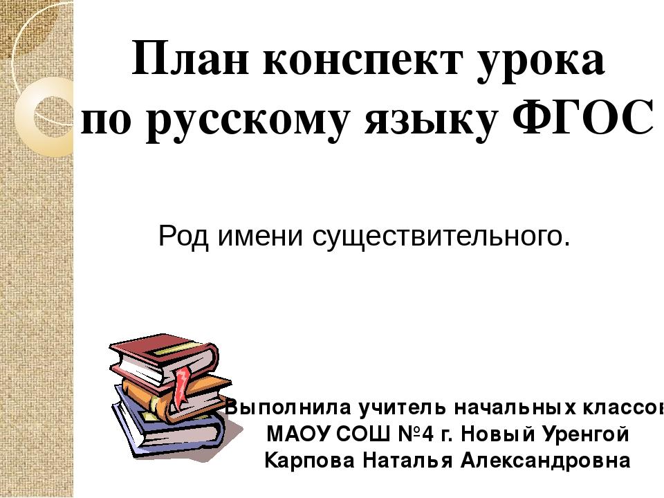 Конспекты уроков русскому языку по фгос