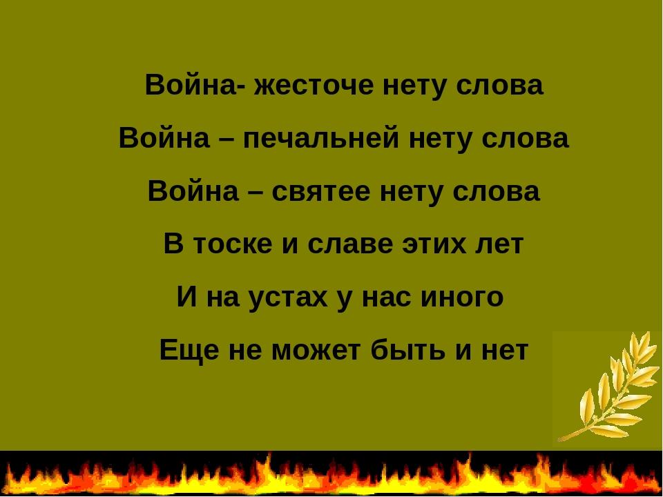 Война- жесточе нету слова Война – печальней нету слова Война – святее нету с...