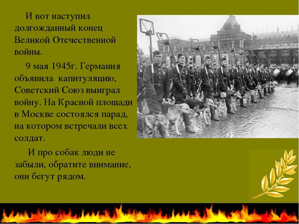 И вот наступил долгожданный конец Великой Отечественной войны. 9 мая 1945г....
