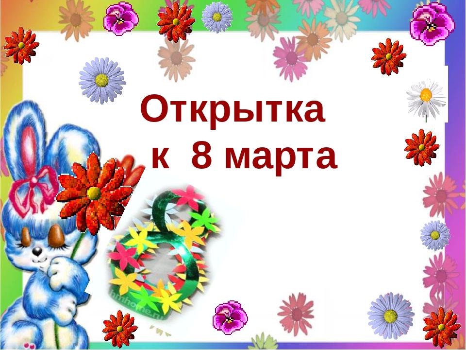 3 класс открытка на 8 марта презентация