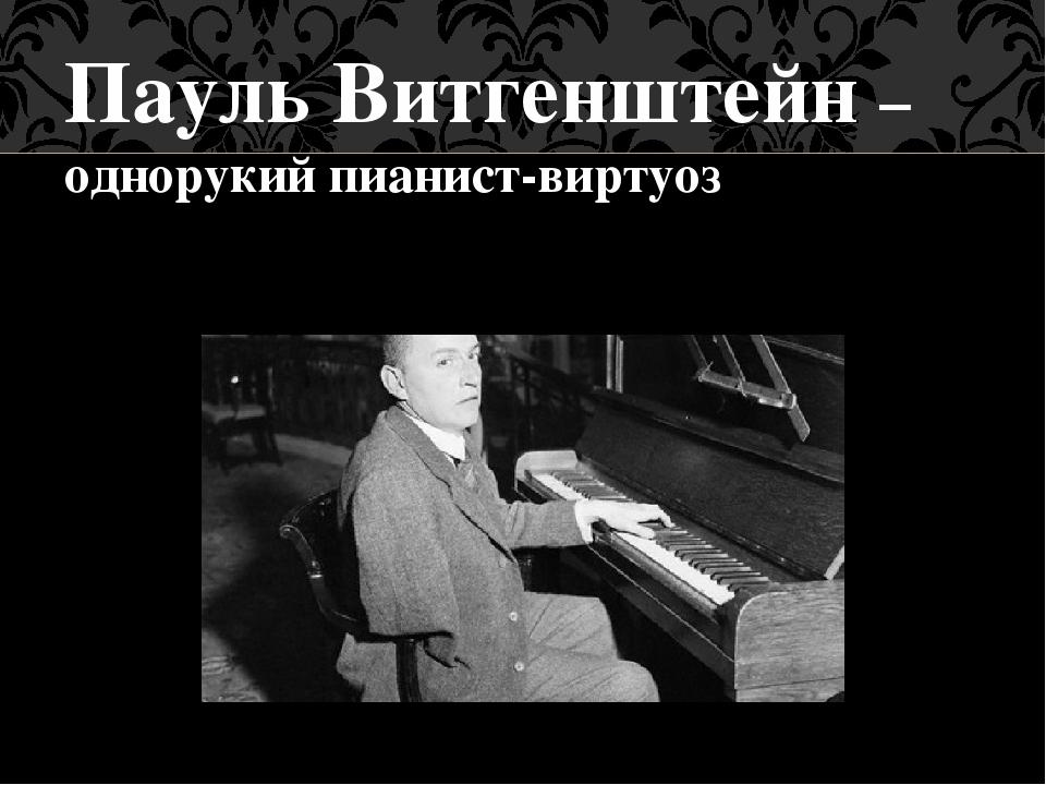 Пауль Витгенштейн – однорукий пианист-виртуоз