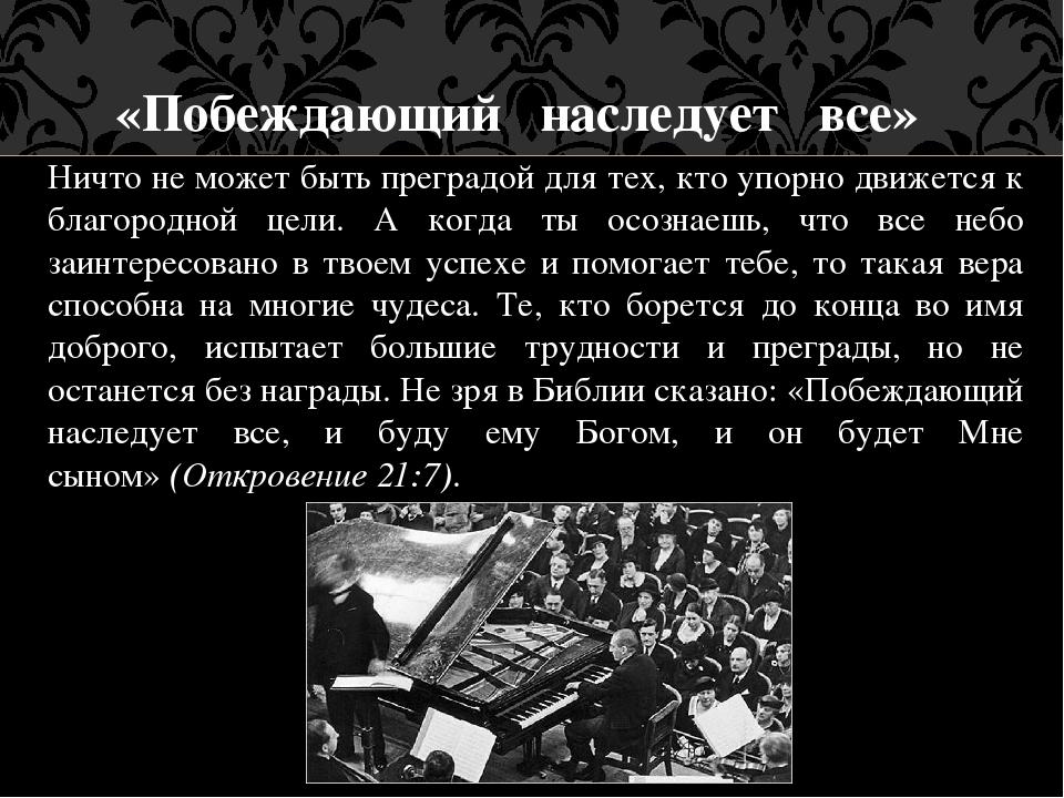 «Побеждающий наследует все» Ничто не может быть преградой для тех, кто упорно...