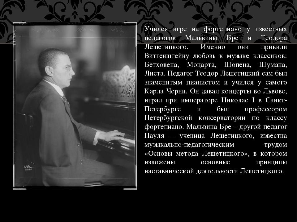 Учился игре на фортепиано у известных педагогов Мальвины Бре и Теодора Лешети...