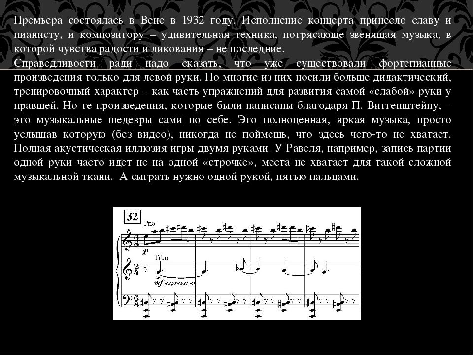Премьера состоялась в Вене в 1932 году. Исполнение концерта принесло славу и...
