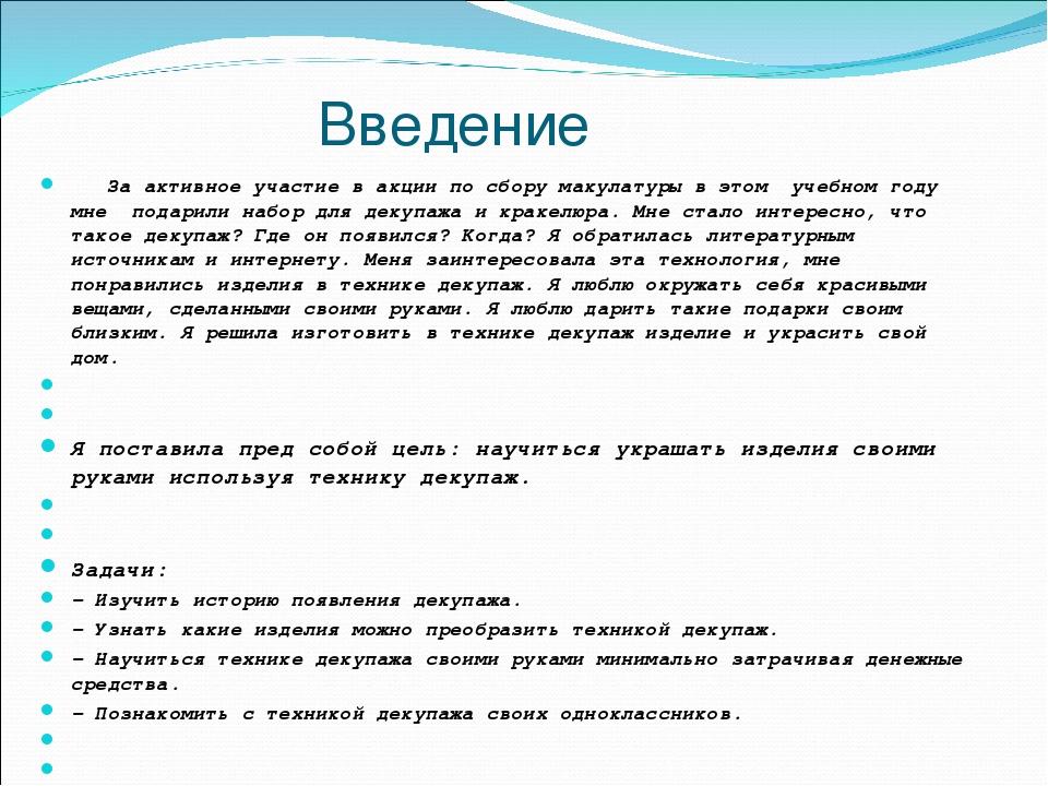 Введение За активное участие в акции по сбору макулатуры в этом учебном году...